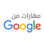جوجل تعلن 19 دورة تدريبية مجانية عن بعد تشمل دورات بشهادات معتمدة دولياً