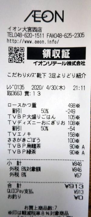 イオン 大宮西店 2020/4/30 のレシート