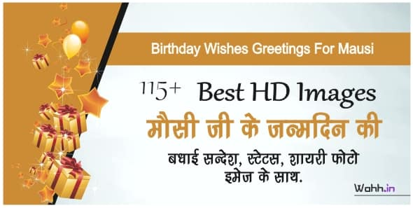 Birthday Wishes For Mausi In Hindi