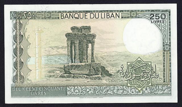 Lebanon 250 Livres banknote 1988 Altar at Faqra