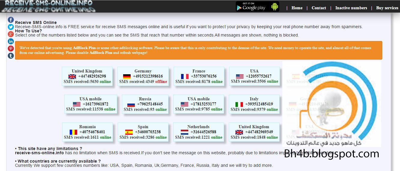 شرح موقع receive-sms-online.info