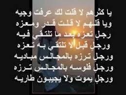 اشعار فيها حكم ومواعظ