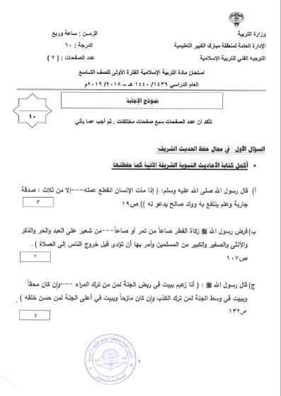 اجابة امتحان التربية الاسلامية للصف التاسع