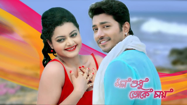 Mon Sudhu Toke Chai (2017) Bengali Movie Full DVDScr