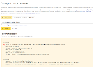 Проверить микроразметку для Яндекса