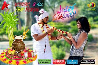 Endaro Mahanubhavulu Pongal Wishes poster. A film by Thallada Saikrishna