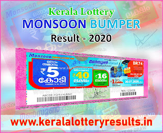 bumper, kerala lottery, bumper lottery, monsoon bumper, next kerala bumper, kerala lottery br 74, monsoon bumper 2020