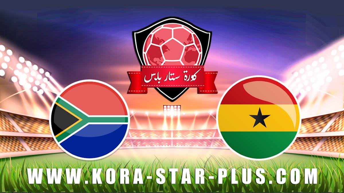 مشاهدة مباراة جنوب إفريقيا وغانا بث مباشر بتاريخ 22-11-2019 بطولة أفريقيا تحت 23 سنة