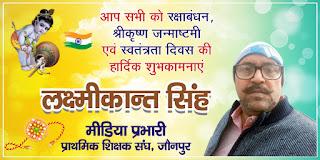 *विज्ञापन : प्राथमिक शिक्षक संघ जौनपुर के मीडिया प्रभारी लक्ष्मीकांत सिंह की तरफ से रक्षाबंधन, श्रीकृष्ण जन्माष्टमी एवं स्वतंत्रता दिवस की शुभकामनाएं*