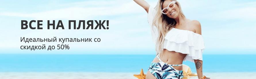 Все на пляж: идеальный купальник со скидкой до 50% и товары для отдыха и спорта
