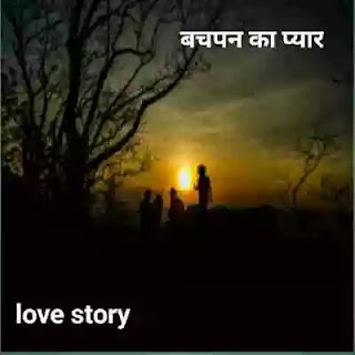 Love story in hindi (Best love story in hindi)