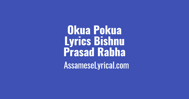 Okua Pokua Lyrics