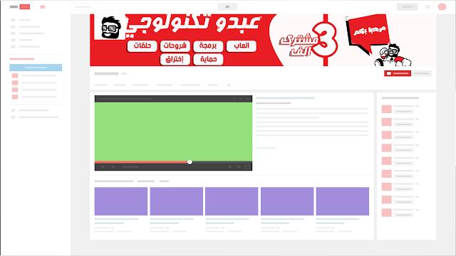 غلاف قناة عبدو تكنولوجي الاحترافي جاهز للتعديل - غلاف psd / قم بتحميله فوراً