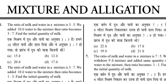 Mixture and Alligation 117 Question and Answers PDF Download