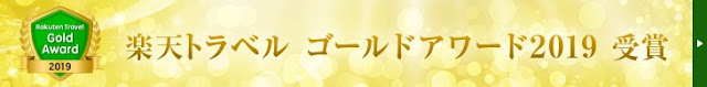 「楽天トラベル」ゴールドアワード2019受賞