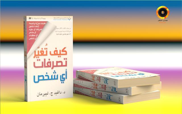 كتاب كيف تغيّر تصرفات أي شخص