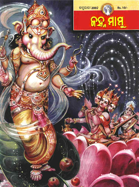 Odia Janhamamu - 2002 (January) Issue Magazine - Download Free e-Book (HQ PDF): Janhamamu (ଜହ୍ନମାମୁଁ), also known as Chandamama was one of famous kids Monthly Magazine published by Chandamama India Limited, Chennai. janhamamu archives janhamamu march 2002 download janhamamu odia pdf odia janhamamu pdf download odia pdf book