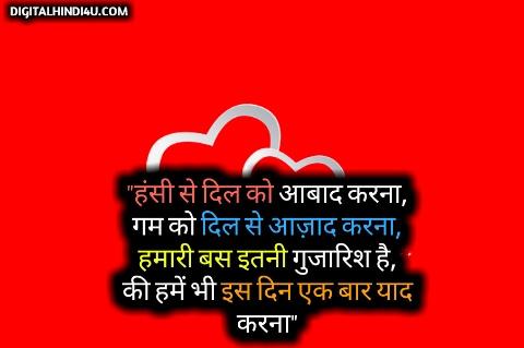 status for love in hindi