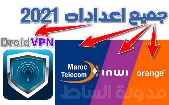 هنا,جميع,الاعدادات,الحالية,2021,لDroidVpn,على,اتصالات,المغرب,و,اورنج,و,انوي,للانترنت,المجاني