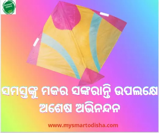happy makar sankranti wishes, happy makar sankranti images, happy makar sankranti odia