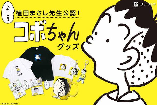 """Masashi Ueda """"Kobo-Chan"""" T-shirt dan Mug"""