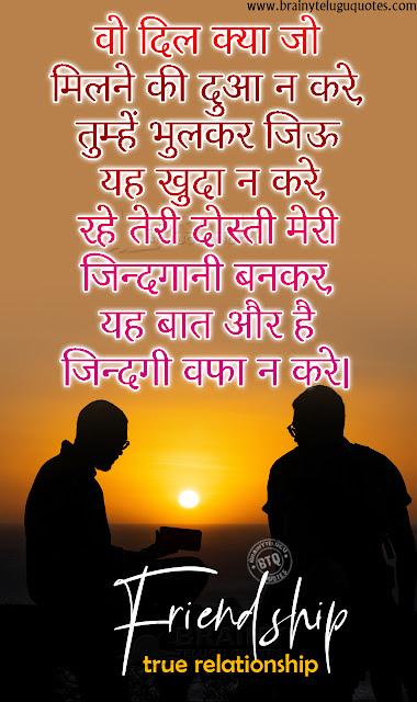 hindi friendship quotes, hindi friendship quotes, famous friendship messages, friendship quotes in hindi