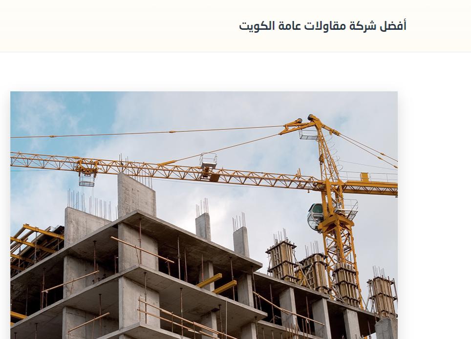 مقاولات عامة - شركة ترميم بالكويت - مقاول بناء الكويت - مقاول ترميمات / مقاول بالكويت