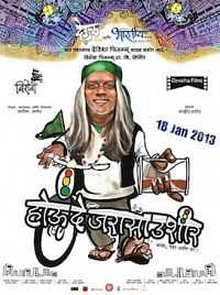 Hou De Jarasa Ushir 2012 Full Marathi Movies Download 300mb WebHD 480p