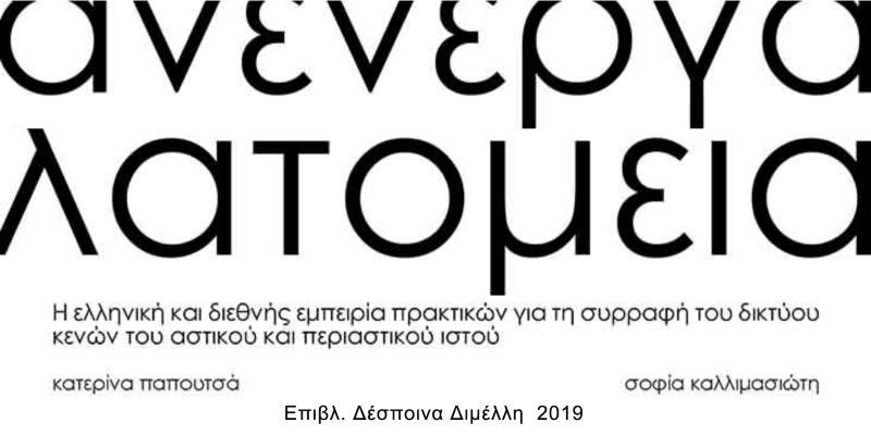 http://www.gradreview.gr/2017/06/anenerga-latomeia-h-ellhnikh-kai-diethnhs-empeiria-praktikwn.html