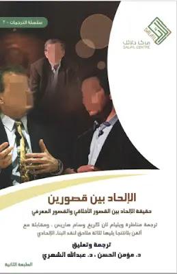 تحميل كتاب الالحاد بين قصورين بصيغة pdf مجانا