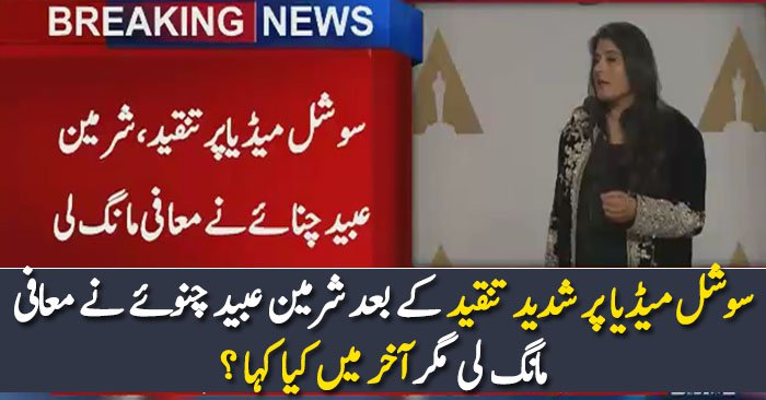 Sharmeen Obaid Chinoy Apologize