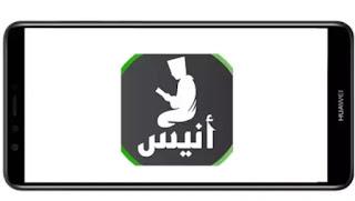 تنزيل برنامج أنيس المسلم anis muslim apk mod ad free مدفوع مهكر بدون اعلانات بأخر اصدار من ميديا فاير للاندرويد