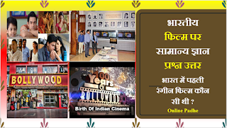General Knowledge Questions Answers on Indian Film Bollywood History