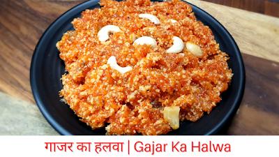 गाजर का हलवा बनाने की विधि | Gajar Ka Halwa | No Mawa Recipe | Asha And Anita
