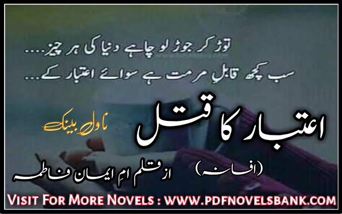 Atibar Ka Qatal by Ume Emaan Fatima Urdu Afsana