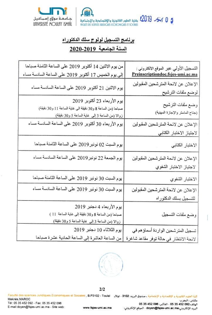 فتح باب الترشح لولوج سلك الدكتوراه بكلية العلوم القانونية والاقتصادية والاجتماعية مكناس 2019-2020 FSJES - Meknes