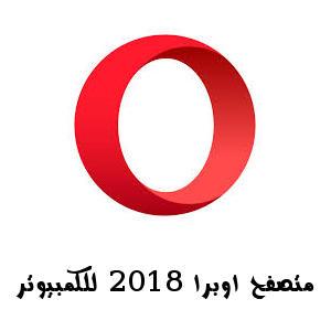 opera browser 2018
