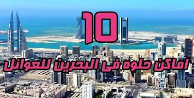 10 اماكن حلوه في البحرين للعوائل