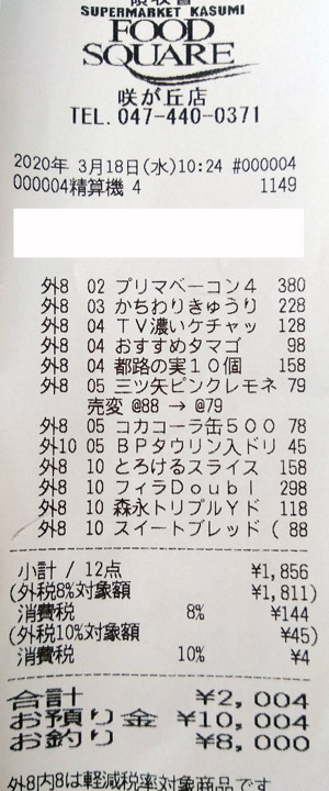 カスミ フードスクエア咲が丘店 2020/3/18 のレシート