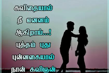 25 தமிழ் காதல் கவிதைகள்   For Lover and Wife   Tamil Kadhal Kavithaigal With Image