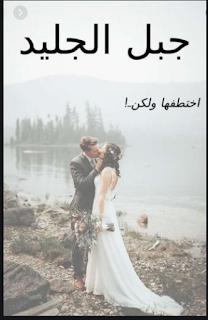 رواية جبل الجليد كاملة للتحميل pdf 2019