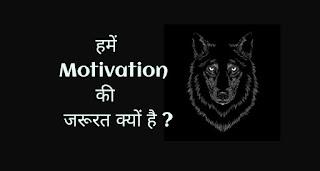 हमें Motivation की जरूरत क्यों है ?