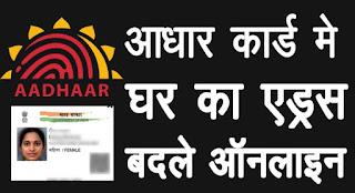 Aadhaar Card me Address Online Kaise Badle