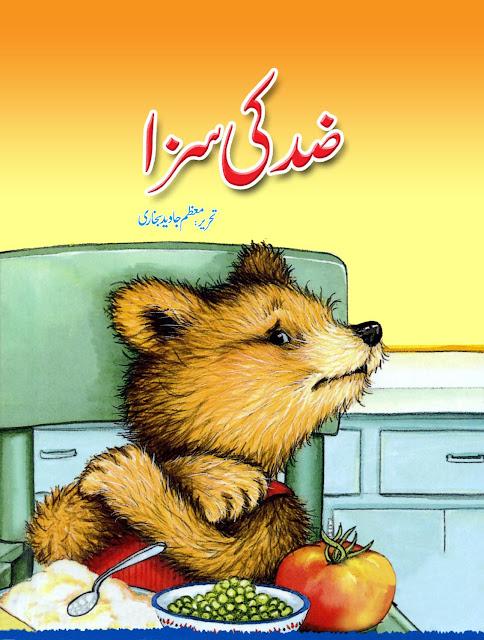 Urdu-kahani-for-children-Zid-ki-Saza
