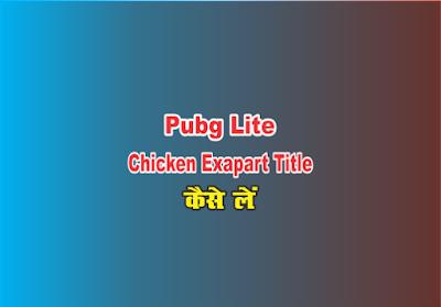 How To Complete Chicken Master Title In Pubg Lite, pubg lite chicken expart
