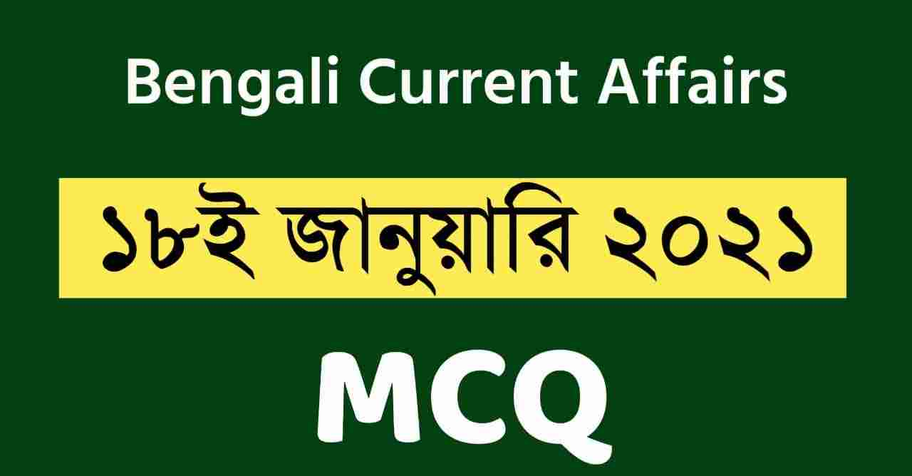18th January 2021 Bengali Current Affairs