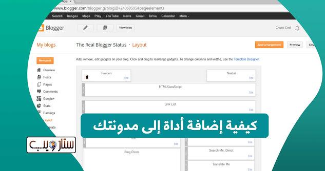كيفية إضافة أداة إلى مدونتك على Blogger