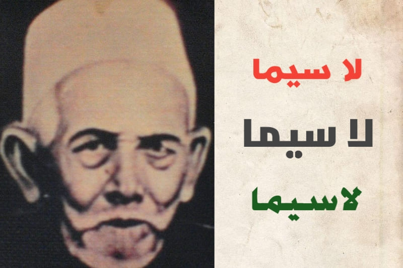 Syekh Nawawi al-Bantani dan Berkah La Siyyama