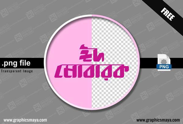 Eid mubarak bangla typography 10 PNG by GraphicsMaya.com