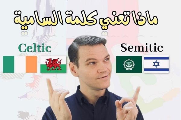 معنى كلمة السامية